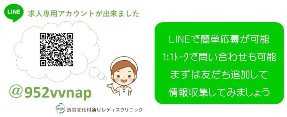 LINE応募 医療事務 看護師