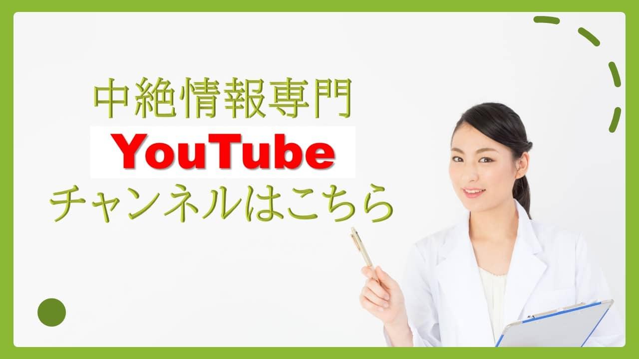 中絶手術情報専門YouTubeチャンネルはこちら