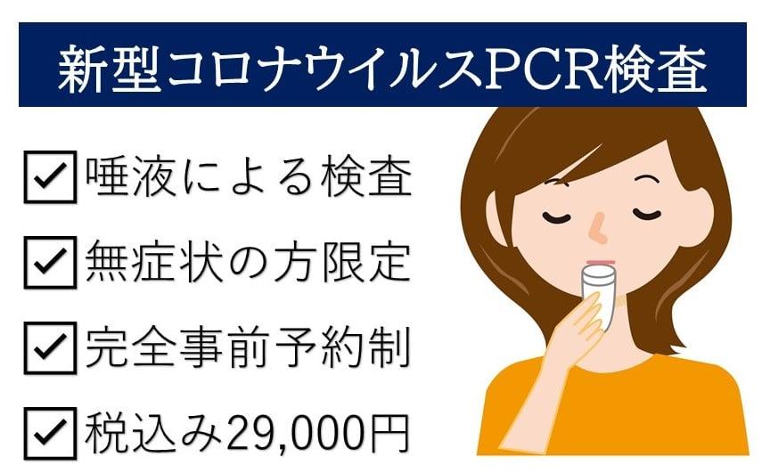 新型コロナウイルス│唾液PCR検査│無症状者対象│自費診療│完全予約制